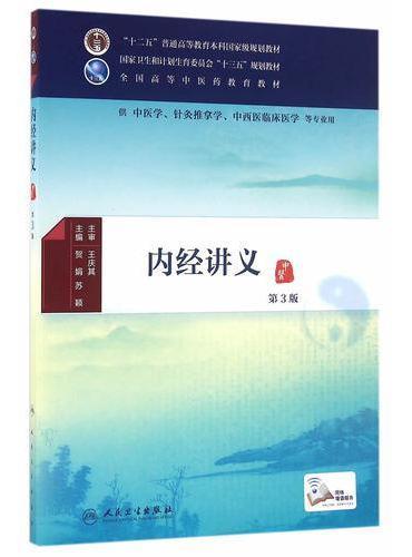 内经讲义(第3版/本科中医药类/中医学/配增值)