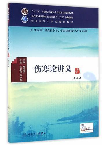 伤寒论讲义(第3版/本科中医药类/中医学/配增值)