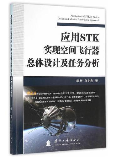 应用STK实现空间飞行器总体设计及任务分析