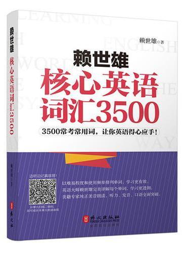 赖世雄核心英语词汇3500