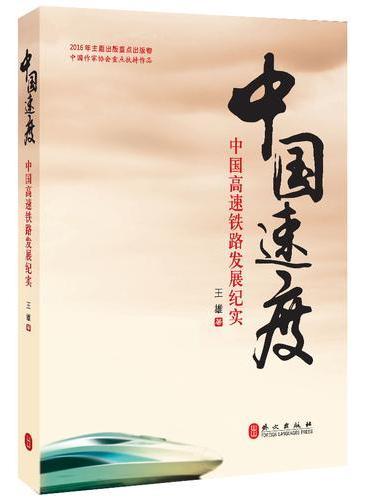《中国速度——中国高铁发展纪实》(中文版)