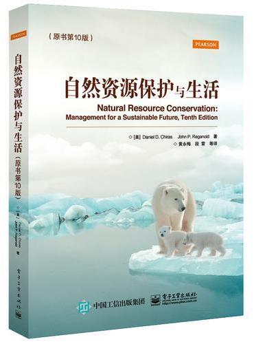 自然资源保护与生活(原书第10版)