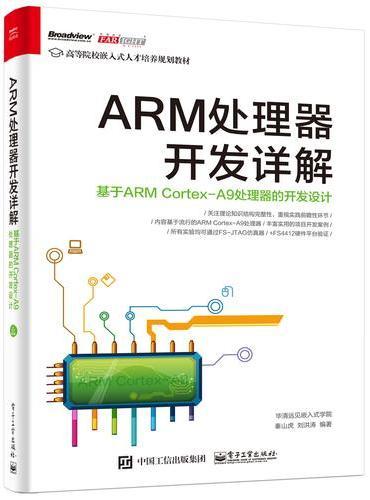 ARM处理器开发详解:基于ARM Cortex-A9处理器的开发设计