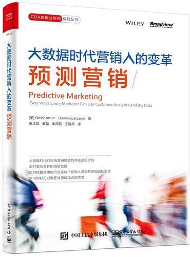 大数据时代营销人的变革:预测营销
