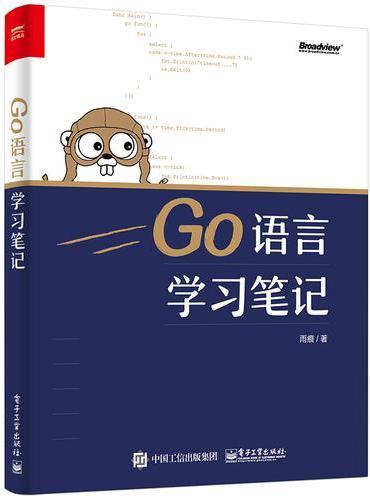 Go语言学习笔记