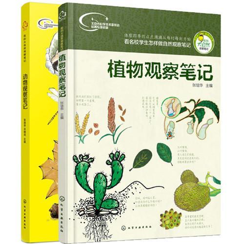 我的大自然观察笔记(套装2册)