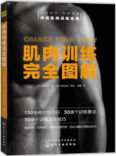 肌肉训练完全图解