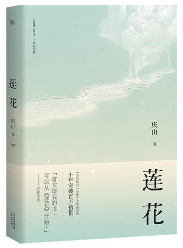 莲花(安妮宝贝代表作,唯一精装定本,自序《十年》独家收入)