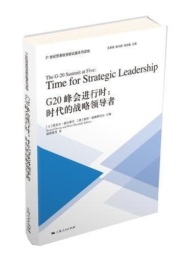 G20峰会进行时:时代的战略领导者