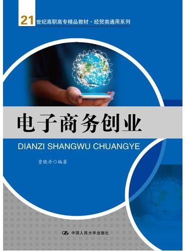 电子商务创业(21世纪高职高专精品教材·经贸类通用系列)