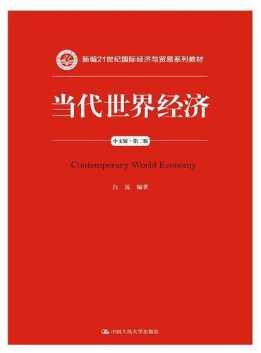 当代世界经济(中文版·第二版)(新编21世纪国际经济与贸易系列教材)