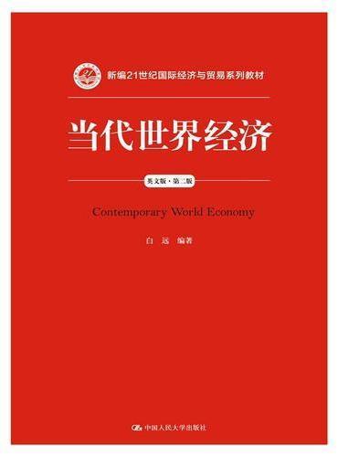 当代世界经济(英文版·第二版)(新编21世纪国际经济与贸易系列教材)