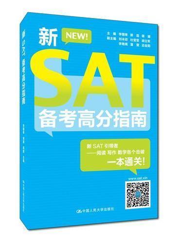新SAT备考高分指南