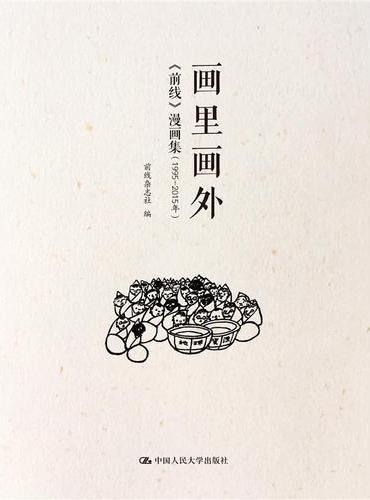 画里画外——《前线》漫画集(1995-2015年)