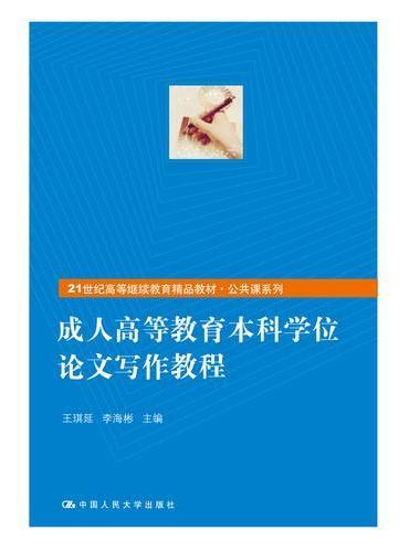 成人高等教育本科学位论文写作教程(21世纪高等继续教育精品教材·公共课系列)