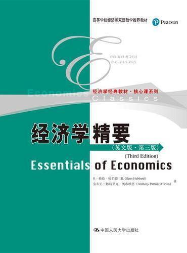 经济学精要(英文版·第三版)(高等学校经济类双语教学推荐教材;经济学经典教材·核心课系列)