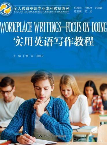 实用英语写作教程 (全人教育英语专业本科教材系列)