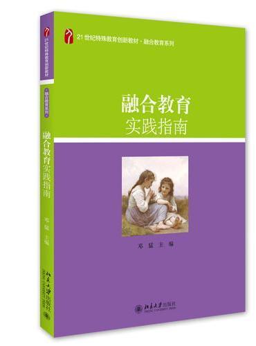 融合教育实践指南