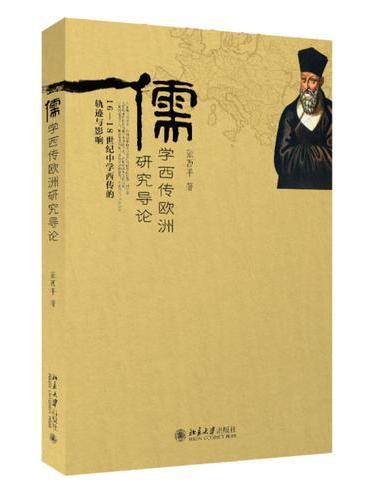 儒学西传欧洲研究导论——16—18世纪中学西传的轨迹与影响