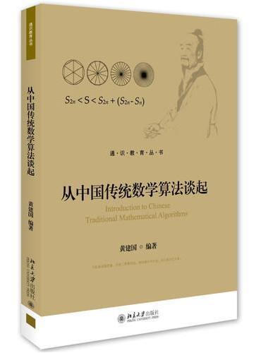 从中国传统数学算法谈起