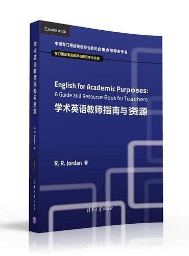 学术英语教师指南与资源