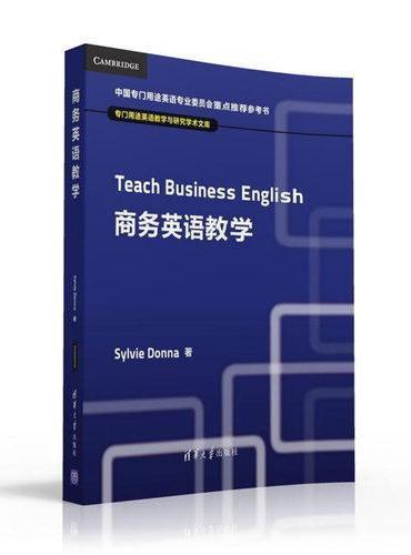 商务英语教学