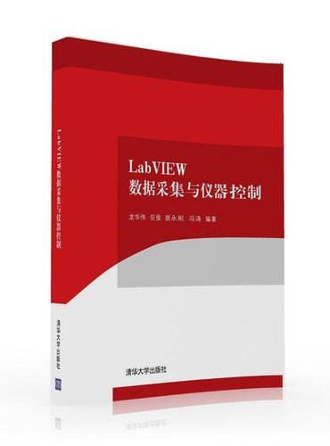 LabVIEW数据采集与仪器控制