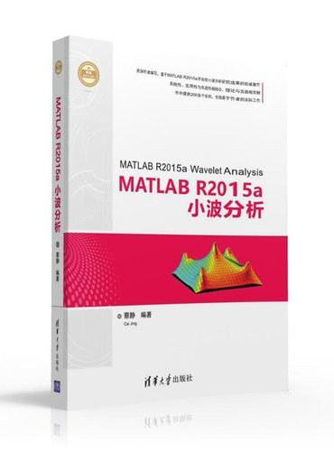 MATLAB R2015a小波分析