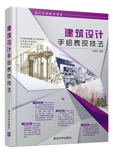 建筑设计手绘表现技法