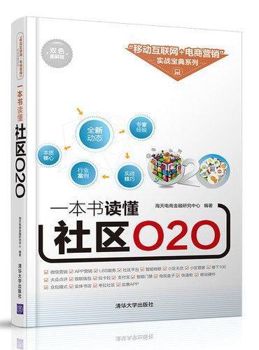 一本书读懂社区O2O