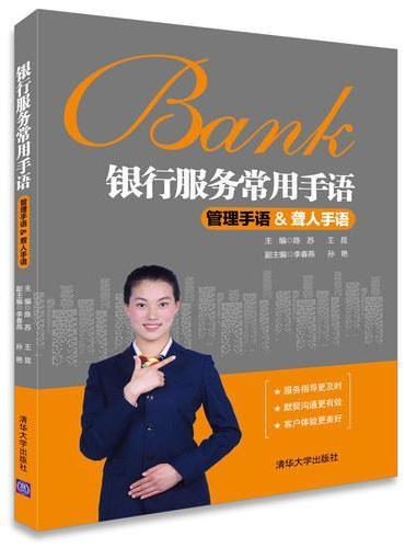银行服务常用手语——管理手语&聋人手语