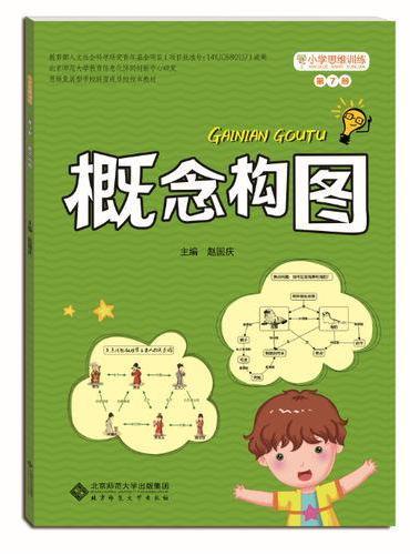小学思维训练从书:概念构图