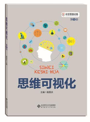 中学思维训练丛书:思维可视化