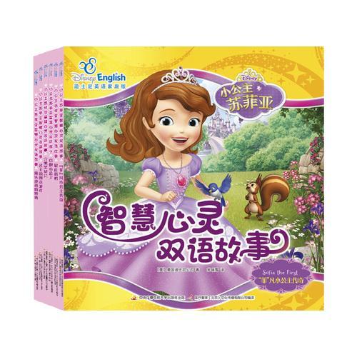 小公主苏菲亚智慧心灵双语故事系列(套装共6册)