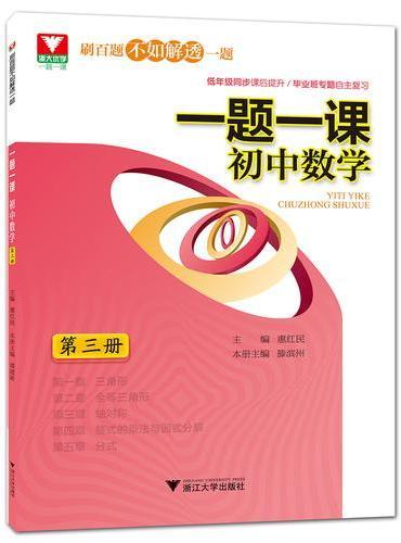 一题一课.初中数学 第3册