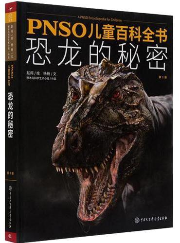 PNSO儿童百科全书 恐龙的秘密