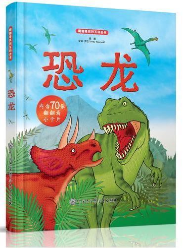 翻翻看系列百科全书—恐龙
