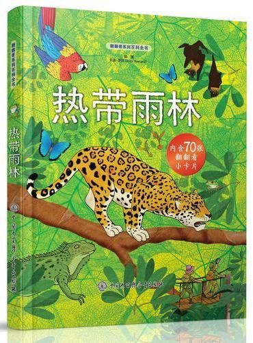翻翻看系列百科全书—热带雨林