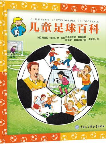 儿童足球百科