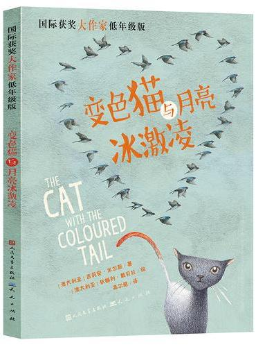 变色猫与月亮冰激凌(国际获奖大作家低年级版系列)