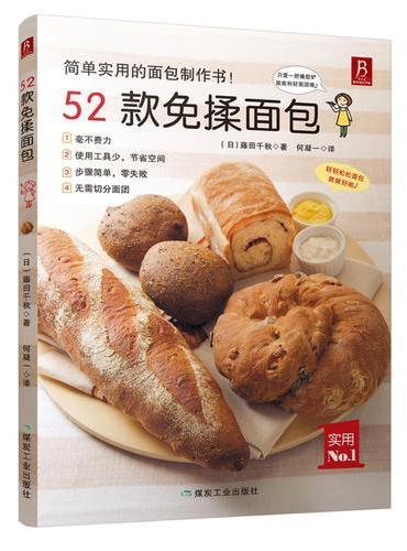 52款免揉面包