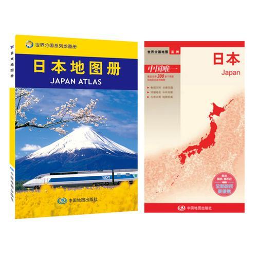 日本地图册+日本旅游图(日本自助游地图 套装2册组合)