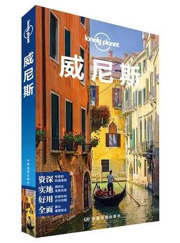 孤独星球Lonely Planet国际旅行指南系列:威尼斯