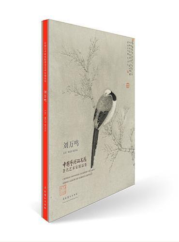 中国艺术研究院著名艺术家精品集·刘万鸣
