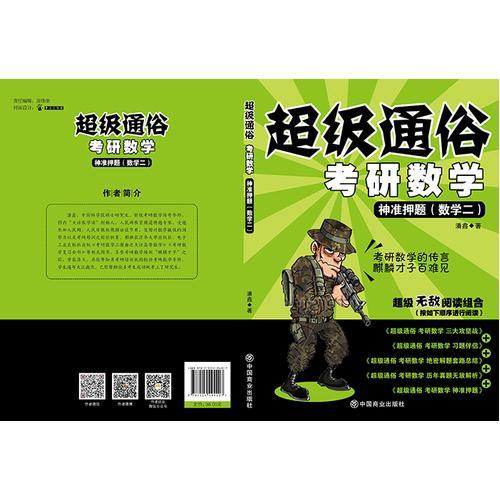 超级通俗考研数学-神准押题(数学二)