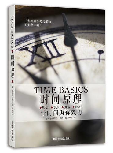 时间原理:让时间为你效力
