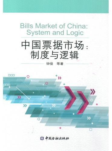 中国票据市场:制度与逻辑