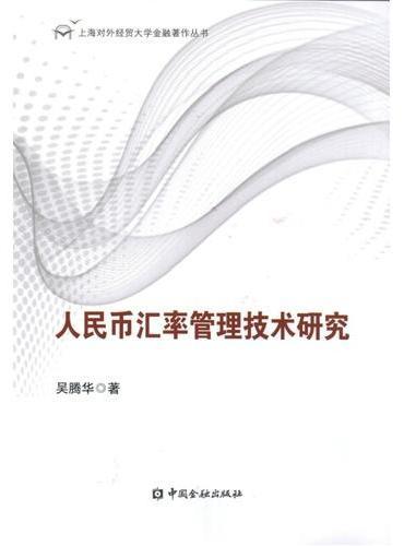 人民币汇率管理技术研究