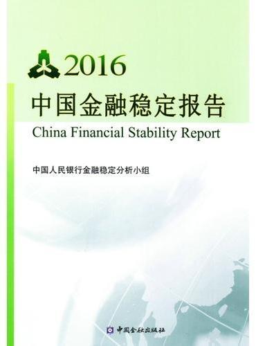 中国金融稳定报告2016(中文版)