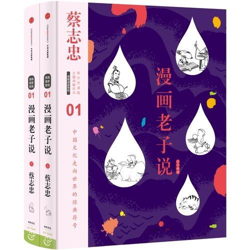 蔡志忠漫画古籍典藏系列:漫画老子说(上下册)